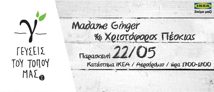 """Οι """"Γεύσεις του Τόπου μας"""", έρχονται στην Αθήνα!"""